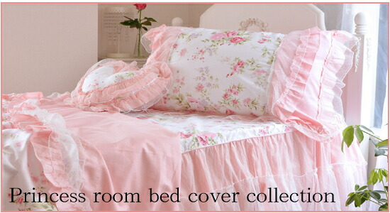 princessroombedcovercollection