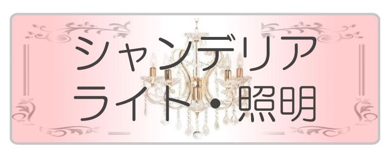 シャンデリア・ライト・照明