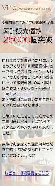 桐無垢材ボックスヴァインシリーズ販売個数25000個突破