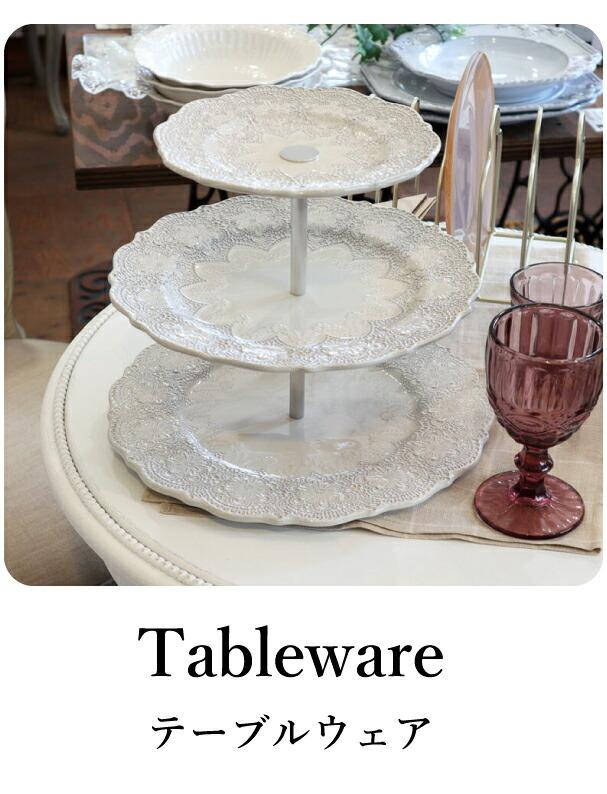 テーブルウェア・食器