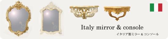 イタリア製ミラー・コンソール