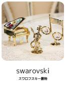 スワロフスキー置物
