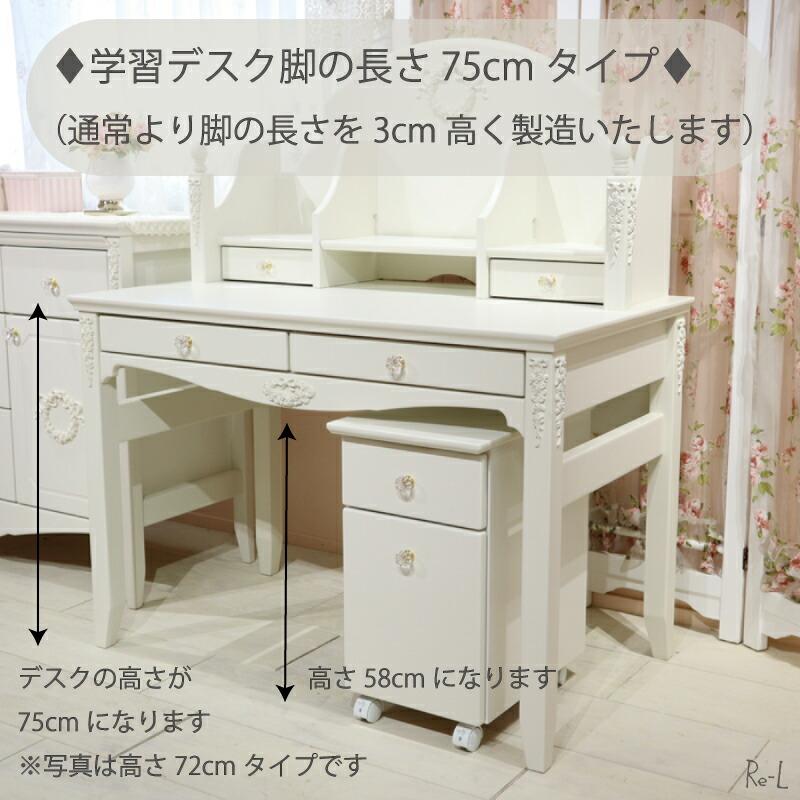 【日本製】オリジナル白家具シリーズ 学習デスク