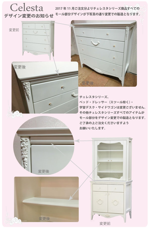 日本製オリジナル白家具シリーズチェレスタ