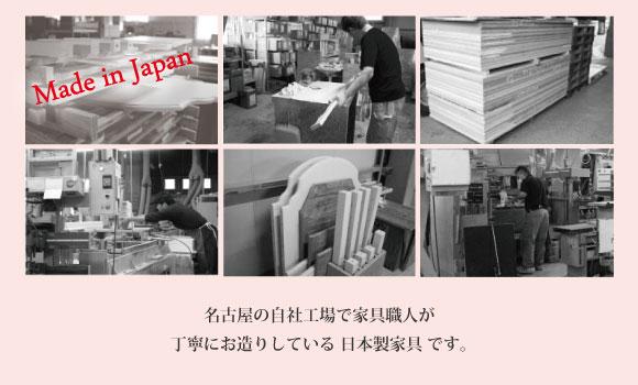 名古屋の自社工場で家具職人が丁寧にお造りしている日本製家具です。Made in japan