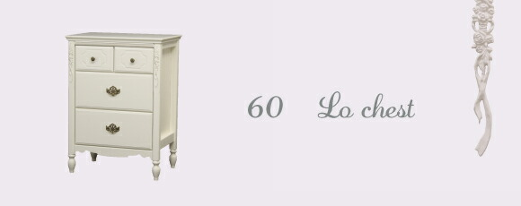 【日本製】オリジナル白家具シリーズ ロゼッタ60ローチェスト