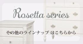 Rosseta seriesロゼッタシリーズその他のラインナップ