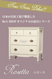 日本製オリジナル白家具シリーズロゼッタ