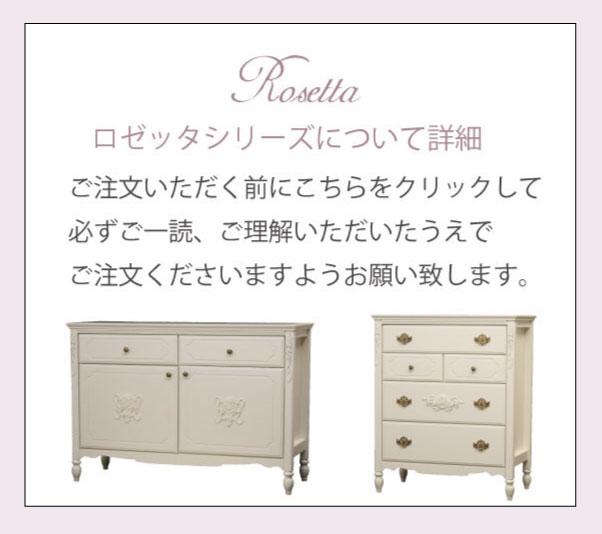 ロゼッタシリーズ詳細