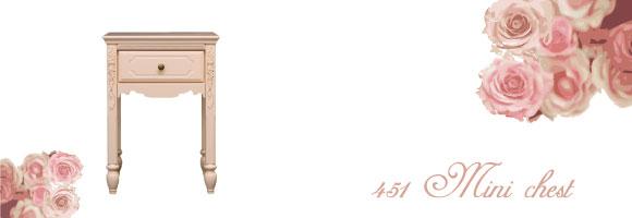 【日本製】オリジナルエレガント家具シリーズ ロゼッタロゼ Rosetta ros'e 451ミニチェスト