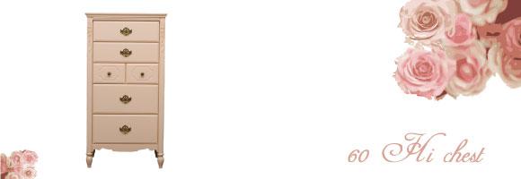 【日本製】オリジナルエレガント家具シリーズ ロゼッタロゼ Rosetta ros'e 60ハイチェスト