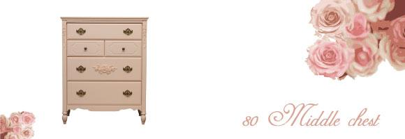 【日本製】オリジナルエレガント家具シリーズ ロゼッタロゼ Rosetta ros'e 80ミドルチェスト
