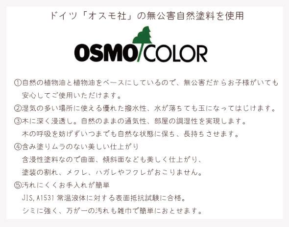 パイン無垢材・OSMOCOLORオスモカラー自然塗料使用アトリエシリーズ