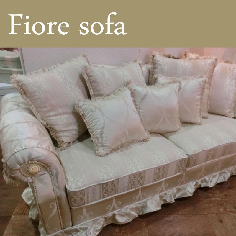Fiore sofa フィオーレ ソファ