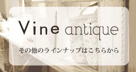 Vine antique series ヴァインアンティークシリーズその他のラインナップ