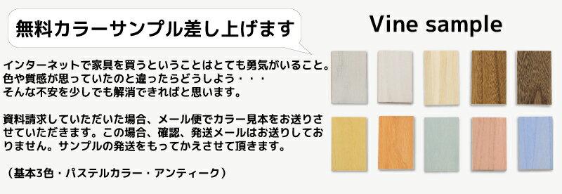 ヴァイン無垢材カラーサンプル無料