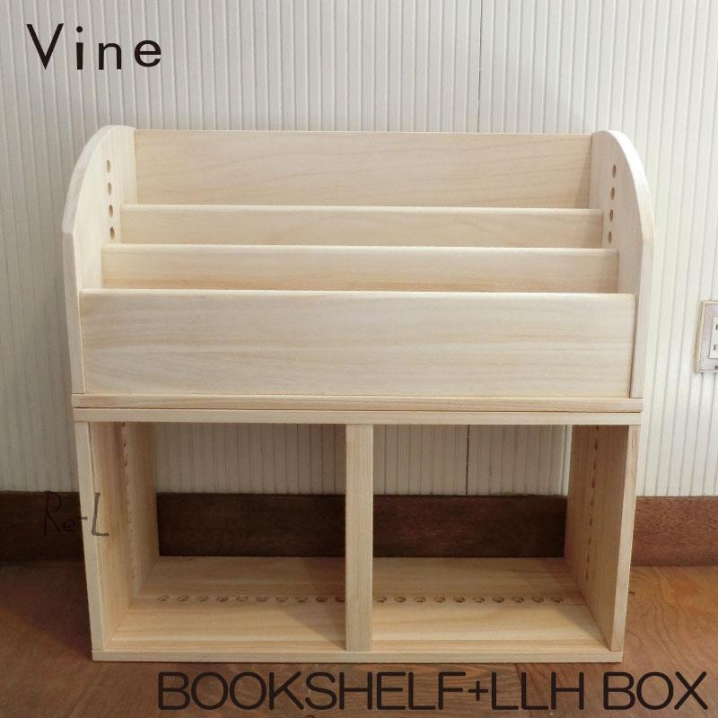 Vine ブックシェルフ+LLHBOX
