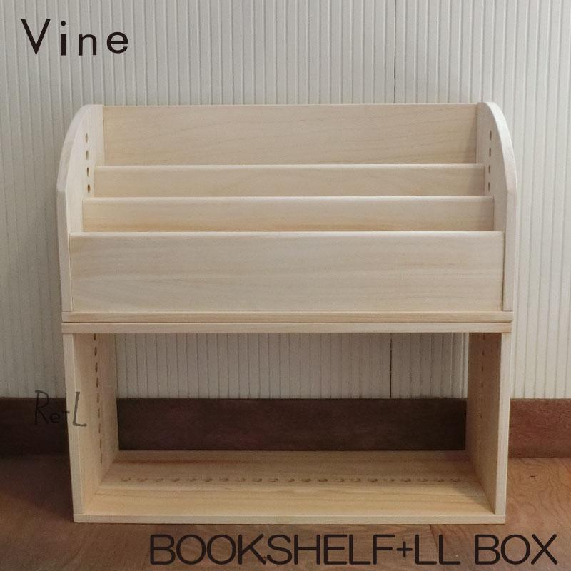 Vine ブックシェルフ+LLBOX