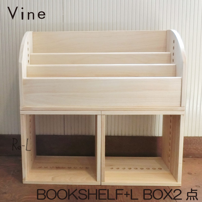 Vine ブックシェルフ+LBOX2個