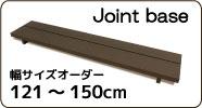 ヴァイン ジョイントベース ヴァインボックスとの接続、ベース単体でテレビボードとして使ってもカッコイイ!! 幅サイズオーダー121〜150cm