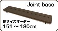 ヴァイン ジョイントベース ヴァインボックスとの接続、ベース単体でテレビボードとして使ってもカッコイイ!! 幅サイズオーダー151〜180cm