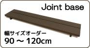 ヴァイン ジョイントベース ヴァインボックスとの接続、ベース単体でテレビボードとして使ってもカッコイイ!! 幅サイズオーダー90〜120cm