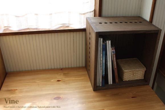 ヴァインLBOX裏板付き/Re-L(リエル)収納家具:ユニット・キューブボックス・桐