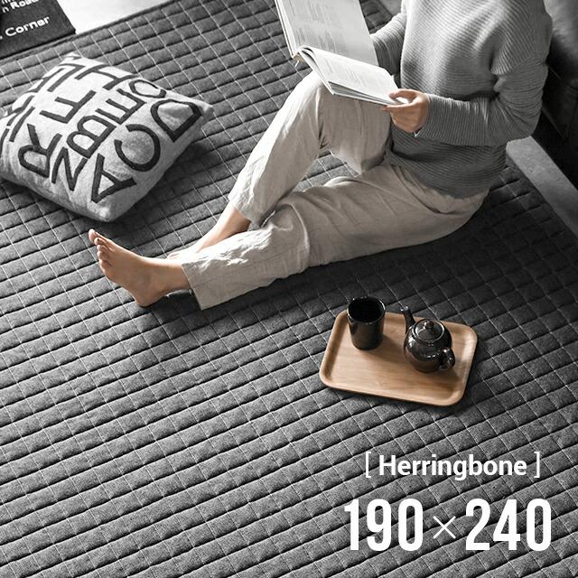 ヘリンボーンラグ 190×240cm