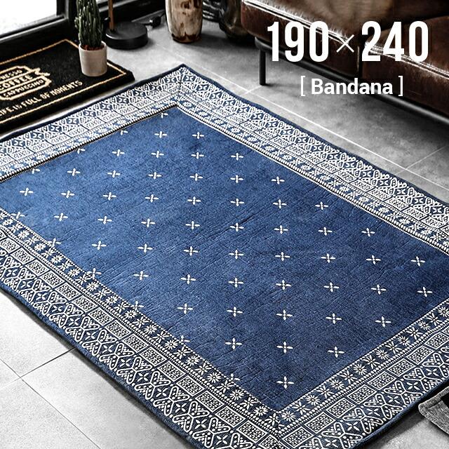 バンダナラグ 190×240cm