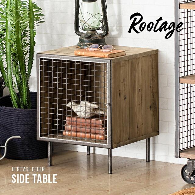 Rootage サイドテーブル