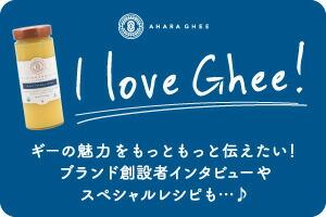 I love Ghee!