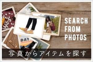 写真から探す