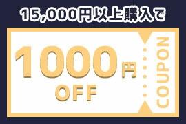 1000coupon