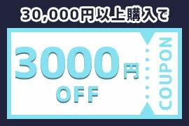 3000coupon