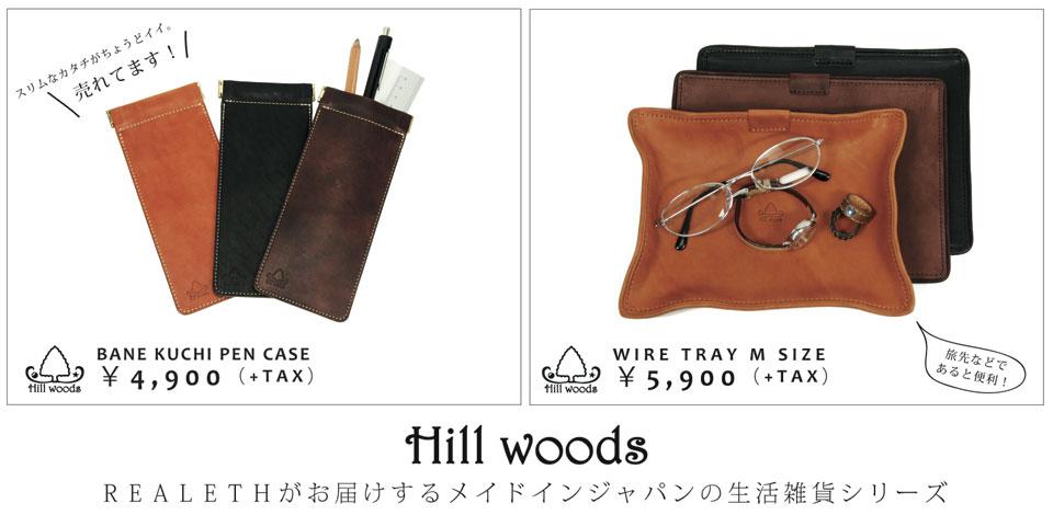 Hill woods 革小物 レザーグッズ