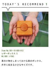大切な小物をしまっておける革のボックスです。片手に収まる小さいサイズ。レザータグ付きのゴムを使ってフタを固定します。