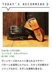 ヴィンテージのベルトに見られるフラワーパターンを採用したベルト。