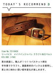 リーバイス ベルト 革の表面に、職人が1つ1つバスケット柄をハンドメイドでクラフトした、MADE IN JAPANのビンテージ商品。