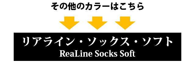 ソックス・ソフト看板