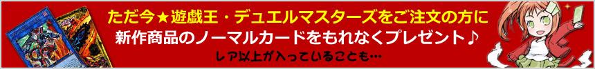 ただ今★遊戯王・デュエルマスターズをご注文の方に新作商品のノーマルカードをもれなくプレゼント♪