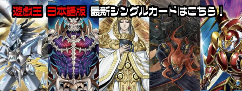 遊戯王 日本語版