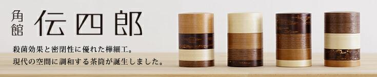 茶筒 樺細工 伝統工芸