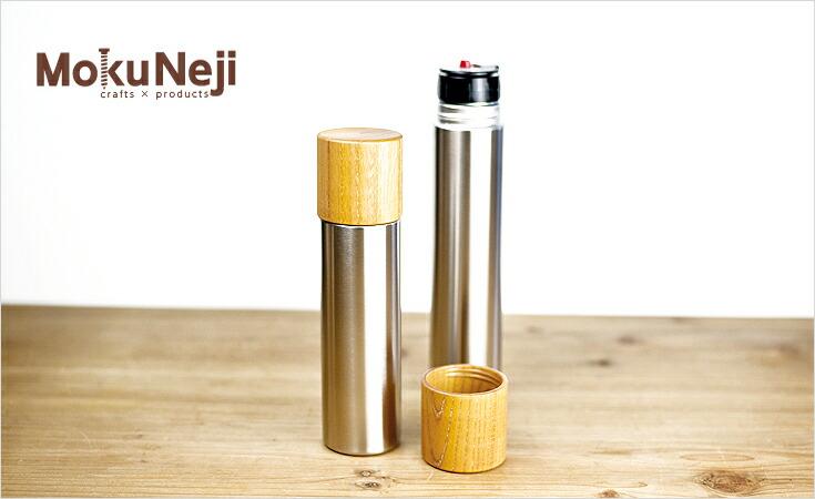 木製コップつき水筒