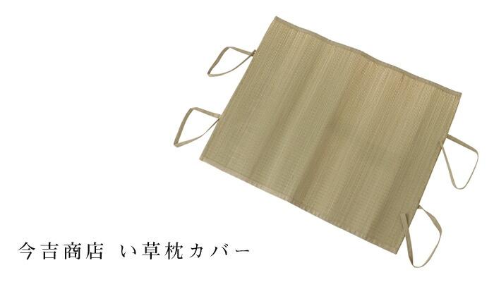 今吉商店 い草枕カバー