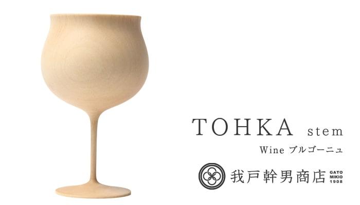 我戸幹男商店 TOHKA Wine ブルゴーニュ Plain