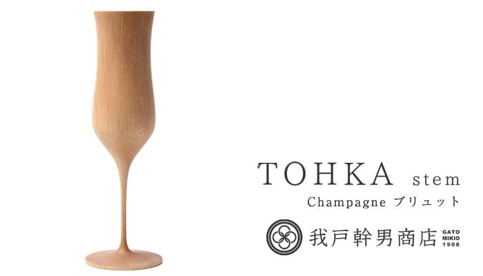 我戸幹男商店 TOHKA Champagne ブリュット Plain