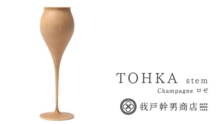 我戸幹男商店 TOHKA Champagne ロゼ Plain