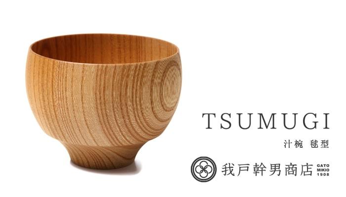 我戸幹男商店 TSUMUGI 汁椀 毬型 Plain