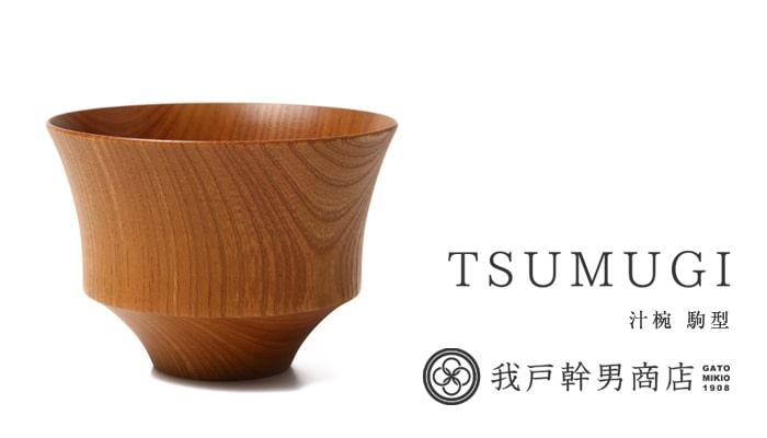 我戸幹男商店 TSUMUGI 汁椀 駒型 Plain