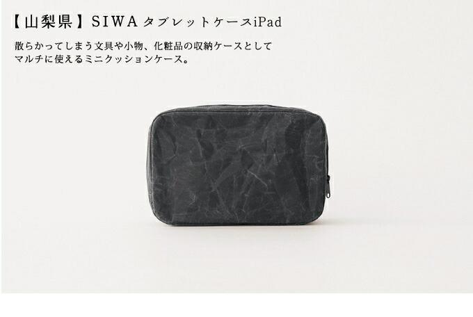 SIWA タブレットケースiPad Sサイズ